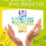 А. Большаков  — Не болеть – это просто!   (2016) rtf, fb2