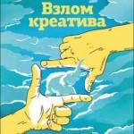Майкл Микалко — Взлом креатива. Как увидеть то, что не видят другие  (2016) pdf,fb2,rtf,epub