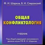 Шарков Ф.И., Сперанский В.И. — Общая конфликтология. Учебник (2015) rtf, fb2