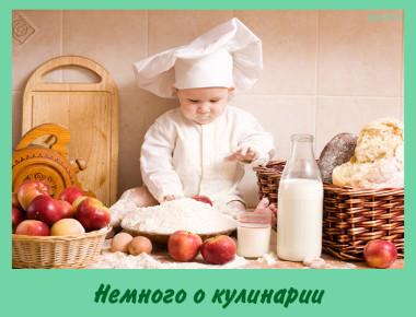 все о кулинарии