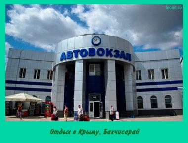 Центральный автовокзал в Симферополе