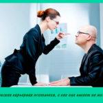 Женская карьерная психология, и как она влияет на жизнь