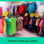 Покупка платьев оптом
