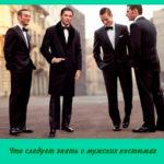 Что следует знать о мужских костюмах