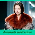 Женская мода: одежда и пальто