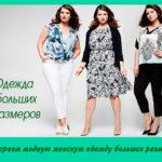 Выбираем модную женскую одежду больших размеров
