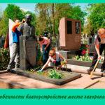 Особенности благоустройства места захоронения
