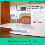 Швейные машины Bernina