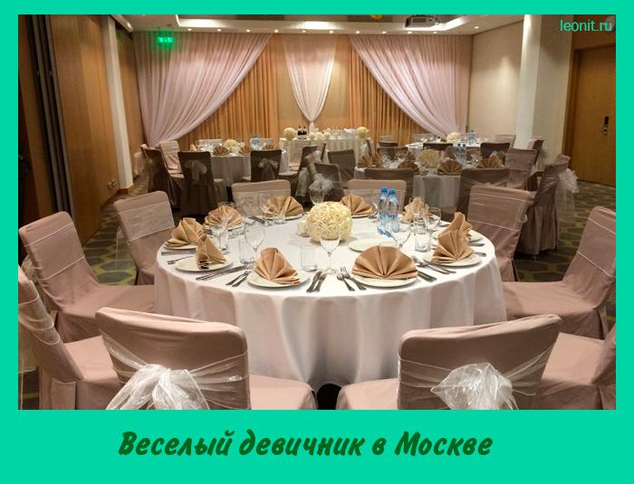 Веселый девичник в Москве