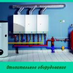 Фирма De-dietrich.com.ru предлагает отопительное оборудование в ассортименте