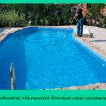 Особенности обслуживания бассейнов перед консервацией