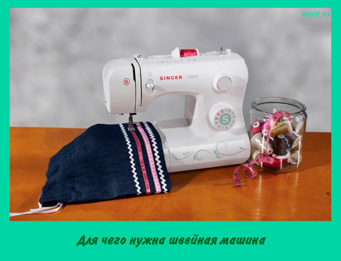 Для чего нужна швейная машина
