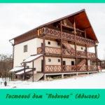 Гостевой дом «Подкова» (Адыгея)