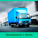 Грузоперевозки в Казани