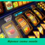 Игровые слоты онлайн