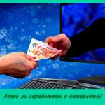 Легко ли заработать в интернете?