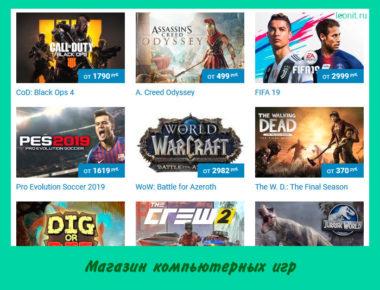 Магазин компьютерных игр