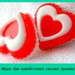 Мыло для влюблённых своими руками