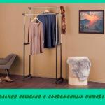 Напольная вешалка в современных интерьерах