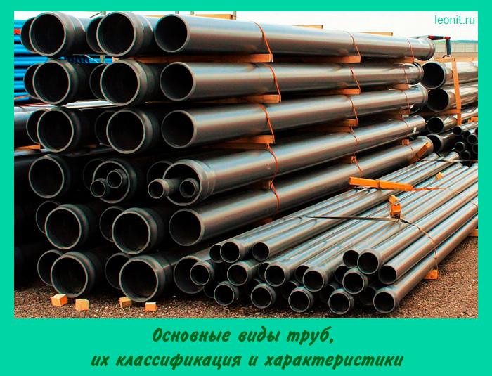 Основные виды труб