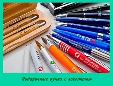 Подарочные ручки с логотипом