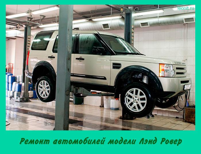Ремонт автомобилей модели Лэнд Ровер