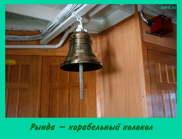 Рында – корабельный колокол