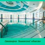 Санатории Тюменской области