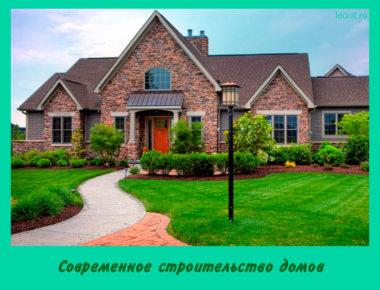 Современное строительство домов
