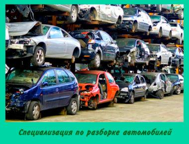 разборка автомобилей