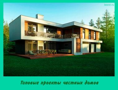 Типовые проекты частных домов