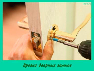 Врезка дверных замков