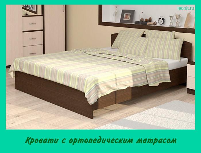 Кровати с ортопедическим матрасом