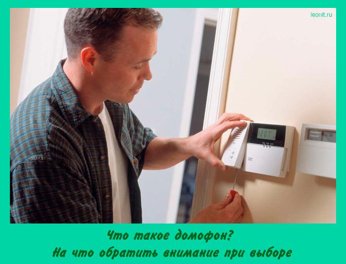 Что такое домофон
