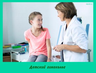 Детский гинеколог