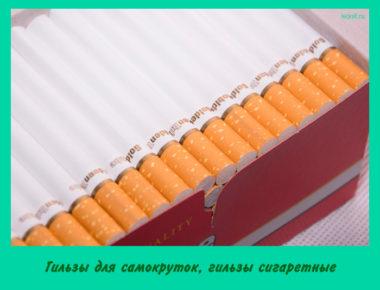 гильзы сигаретные