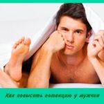 Как повысить потенцию у мужчин