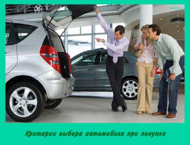 Критерии выбора автомобиля при покупке