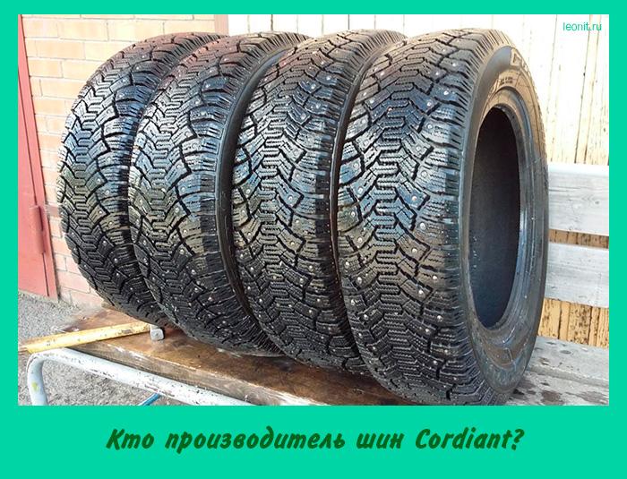 Кто производитель шин Cordiant?