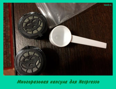 Многоразовая капсула для Nespresso