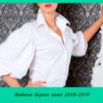 Модные блузки 2018-2019