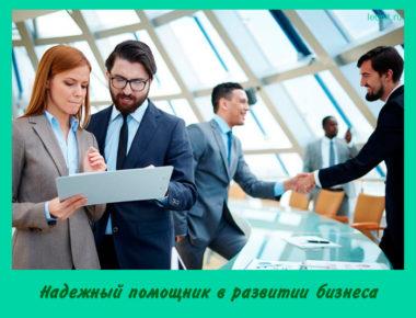 Надежный помощник в развитии бизнеса