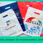 Печать рекламы на полиэтиленовых пакетах