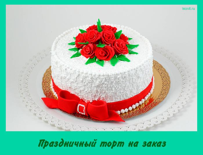 Праздничный торт на заказ