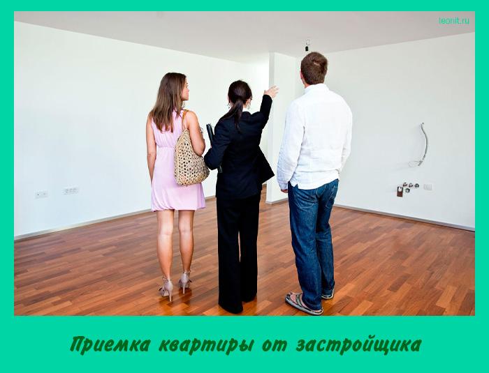 Приемка квартиры от застройщика