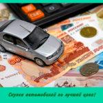 Скупка автомобилей по лучшей цене!