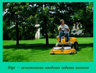 Stiga – садовая техника