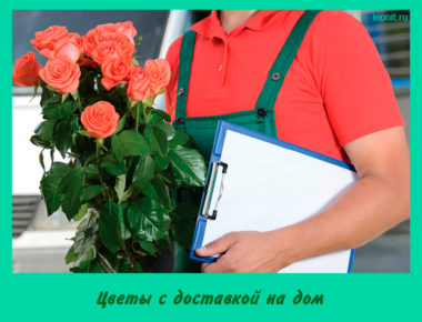 Цветы с доставкой на дом