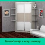Угловой шкаф в вашу комнату
