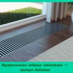 Внутрипольные водяные конвекторы – принцип действия